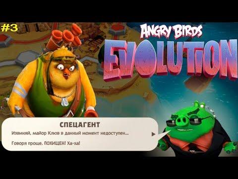 Angry Birds Evolution #3 Спасение Майора КЛЮВА Детское игровое видео как Мульт Let's Play