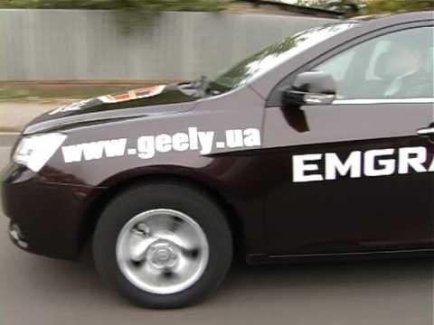 Geely Emgrand EC7. Тест - драйв