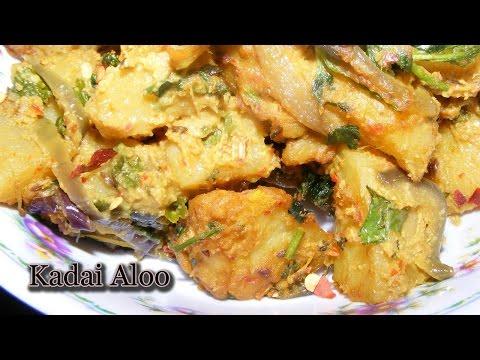 Kadai aloo | Potato curry | Kadai Aloo Recipe