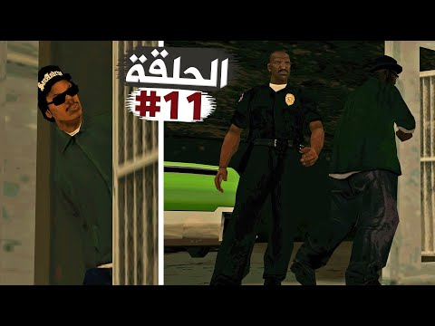 إكتشاف خيانة ريدر وبيغ سموك تختيم جي تي أي سان أندرياس الحلقة 11 | GTA SA Walkthrough