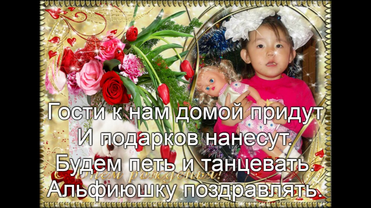 Поздравления с днем рождения альфие в стихах