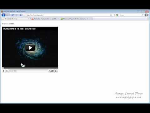 Курс HTML - Урок №25. Теги внешних объектов.