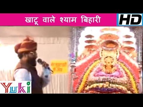 Khatu Wale Shyam Bihari Hindi Shyam Bhajan by Nand Kishor Sharma...