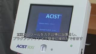 ACIST U - RXi Introducing the System - Japanese