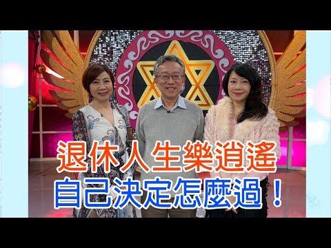 台綜-命運好好玩-20200120-退休人生樂逍遙