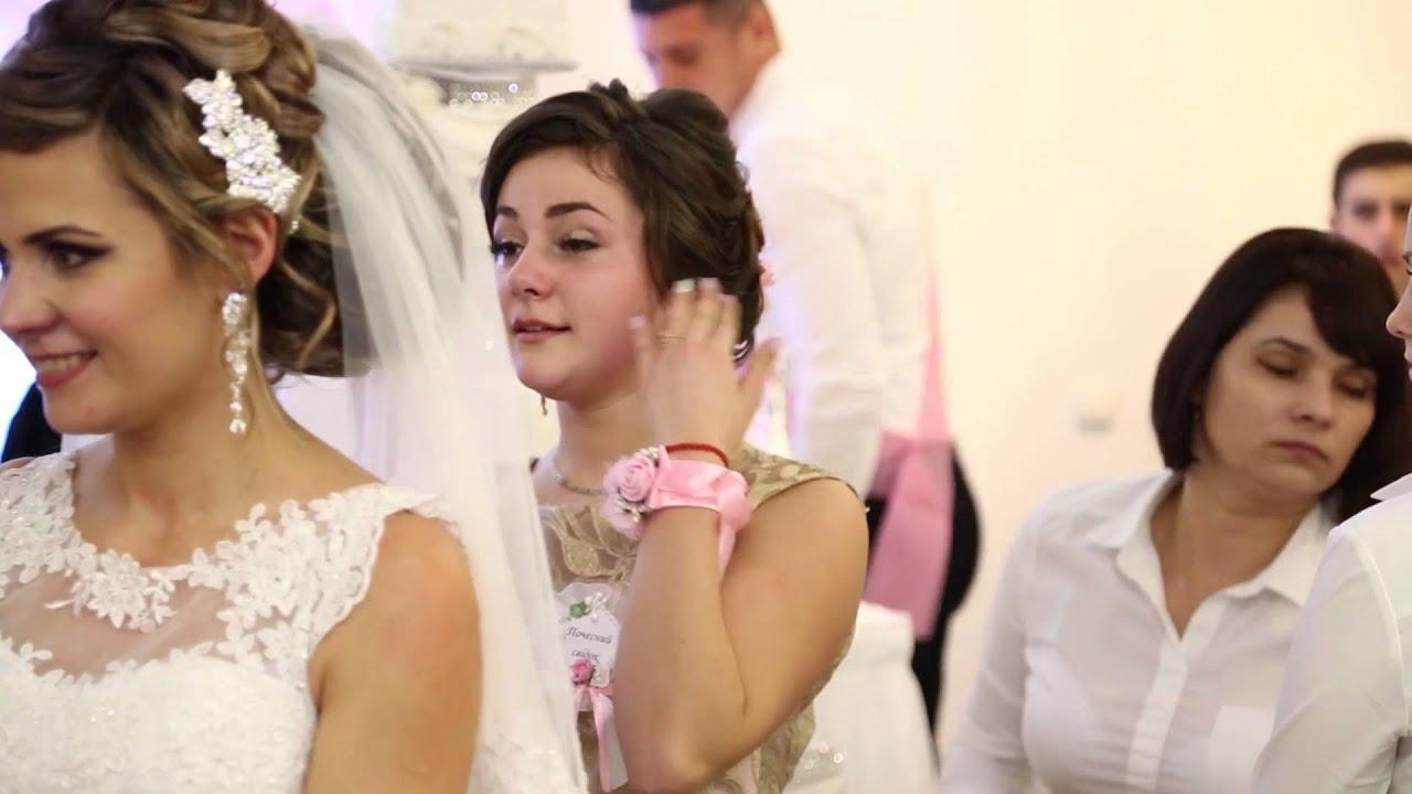 Поздравление сестры на свадьбу ютуб