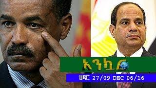 Ethiopia - Ankuar : አንኳር - Ethiopian Daily News Digest | December 6, 2016