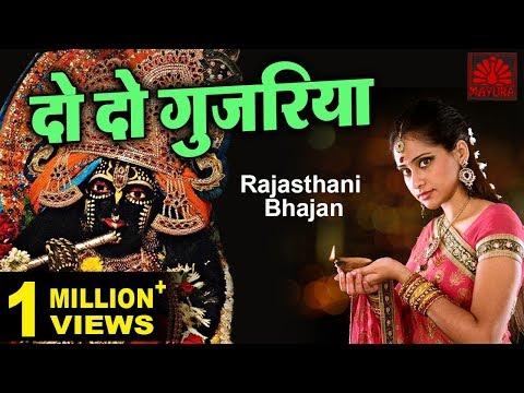 Do Do Gujariya [rajasthani Bhajan] Ghooma De Mahaara Balaji Ghamar-2 Goto video