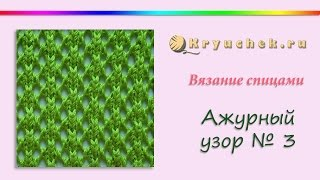 Ажурный узор спицами №3 (Knitting. Stitch Pattern. Eyelets & Lace Stitches)