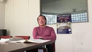浜響12/2演奏会「エキゾチック・ロシア」の聴きどころを、井崎マエストロがご紹介!