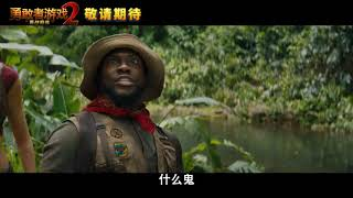 Jumanji: The Next Level (2019)Official trailer-Fight Scene-Releasing December 13, 2019勇敢者遊戲2:再戰巔峰2
