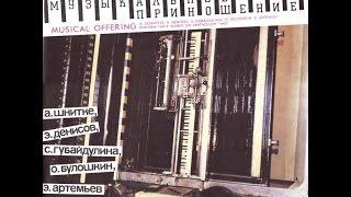 Musical Offering (FULL ALBUM, rare soviet electronic music, 1971, USSR)
