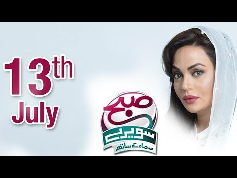 Pariyon Ki Kahani - Subah Saverey Samaa Kay Saath – 13 July 2016