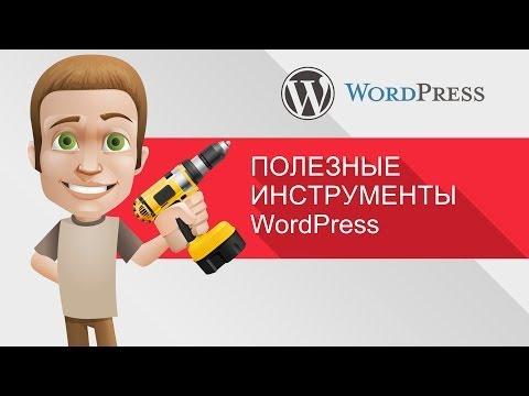 Полезные инструменты WordPress - Импорт, Экспорт, Конвертер рубрик и меток