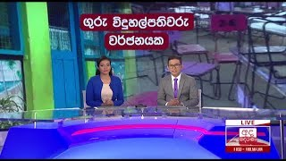 Ada Derana Late Night News Bulletin 10.00 pm - 2019.03.13