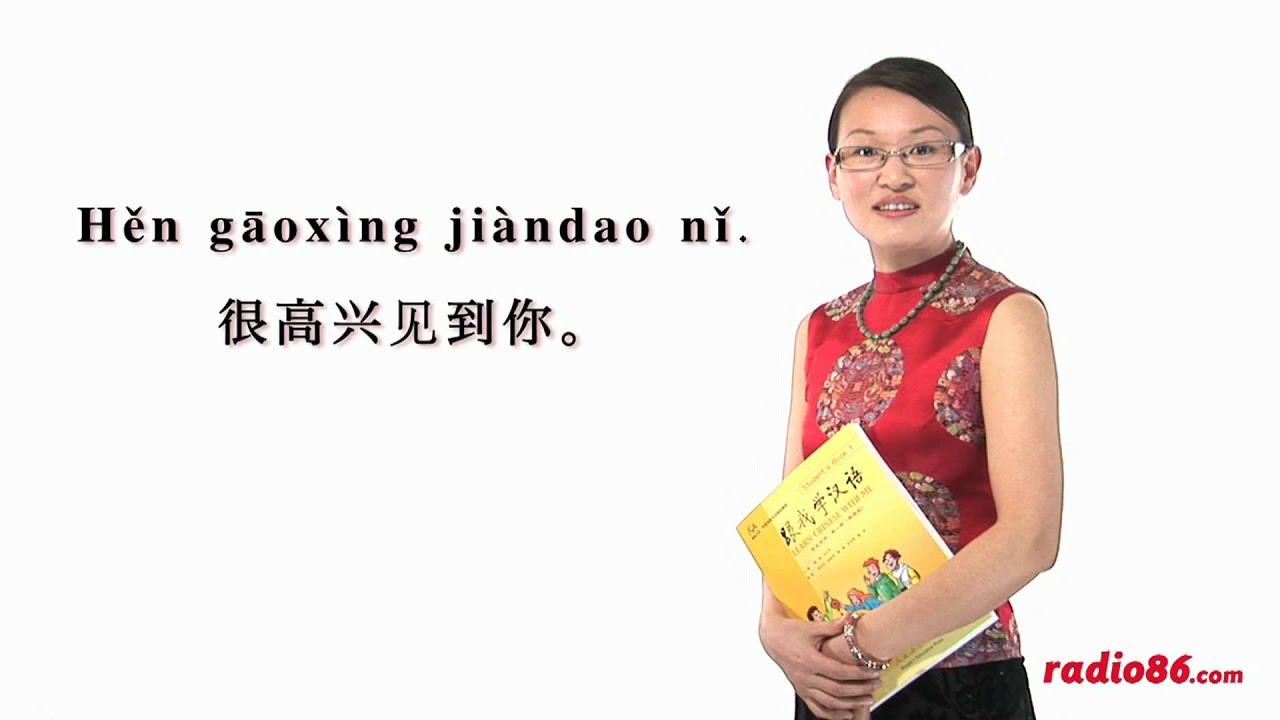 nice to meet you too chinese