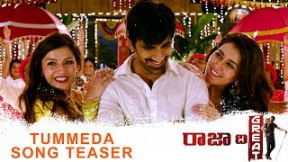 Tummeda Song Trailer - Raja The Great - Ravi Teja, Raashi Khanna, Mehreen Pirzada