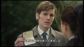 新米刑事モース~オックスフォード事件簿~ 第3話
