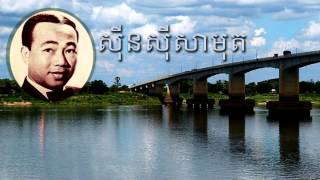 sin sisamuth old song | sis sisamuth mp3 collection KhampongCham Khampong Chet