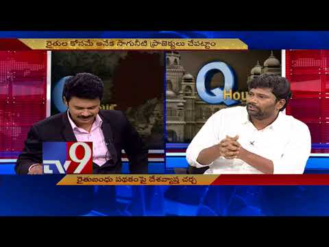 TRS Rythu Bandhu scheme controversy - Question Hour with TRS MP Balka Suman - TV9