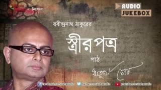 Stree'r Potro-Rabindranath Tagore   Recitation by Rituparno Ghosh   Full Audio Jukebox