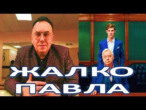 Садальский предупредил молодого Табакова о предательстве  (16.03.2018)