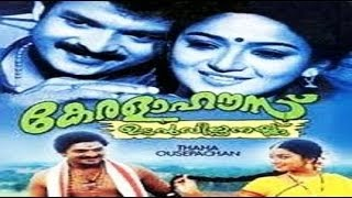 House Full - Kerala House Udan Vilpanakku 2004: Full Malayalam Movie