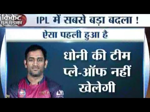 Cricket Ki Baat: MS Dhoni's Rising Pune Supergiants knocked out  ahead of play-off