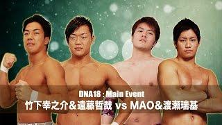 2016/07/01 DNA18 Konosuke Takeshita & Tetsuya Endo vs MAO & Mizuki Watase