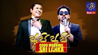 GOOD MORNING SRI LANKA   17-10-2021