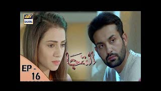 Iltija Episode 16 - 22nd July 2017 - ARY Digital Drama
