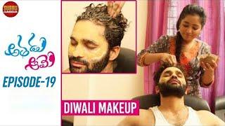 Athadu Aame | Telugu Comedy Web Series | Diwali Makeup | Season 2 | Episode 9 | Chandragiri Subbu