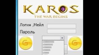Карос начало взлом аккаунтов.