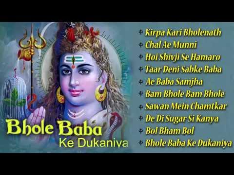 Bhojpuri Shiv Bhajan  - Bhole Baba Ke Dukaniya - Bhole Baba Songs | Bhojpuri Bhakti Song video