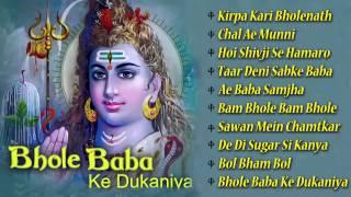 Bhojpuri Shiv Bhajans  - Bhole Baba Ke Dukaniya   Bhojpuri Bhakti Song   BhojpuriHits