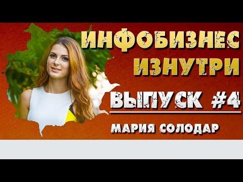 Инфобизнес изнутри. Выпуск №4 - Мария Солодар