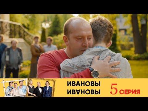 Ивановы Ивановы - 5-я серия