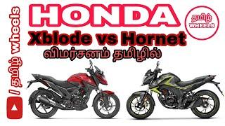 Honda Xblode vs Honda hornet comparision in Tamil/ Honda X blode vs Honda hornet விமர்சனம் தமிழில்