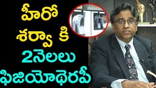 Doctor Gurava Reddy about Sharwanand After Shoulder Surgery | Sharwanand