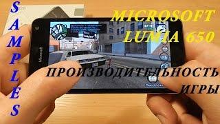 Microsoft Lumia 650 производительность и игры