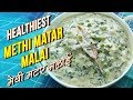 Methi Matar Malai Recipe | Healthiest Methi Mutter Malai | मेथी मटर मलाई Recipe In Hindi | Nupur