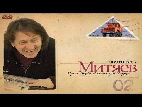 Митяев Олег - Тоска