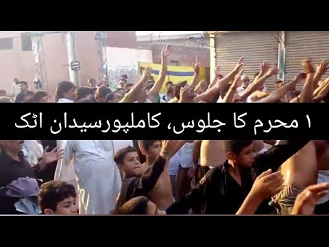 1 Muharram Jaloos - 22 September 2017 - KamalPur Syedan Attock