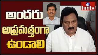 మావో ఘాతుకంపై హోంమంత్రి దిగ్భాంత్రి | Chinna Rajappa Alerts AP Politicians | hmtv