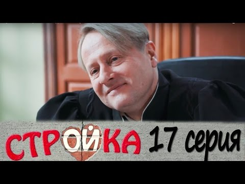Стройка 17 серия - комедийный сериал HD