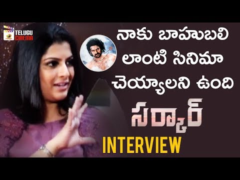 Varalakshmi Interview about Sarkar Movie | Vijay | Keerthy Suresh | AR Murugadoss | Telugu Cinema