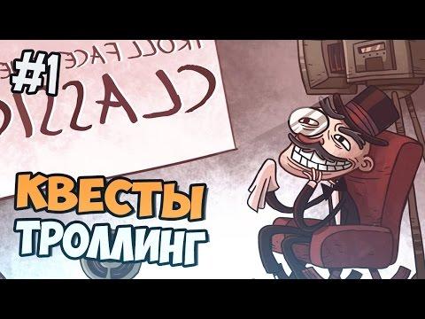 Troll Quest Classic - ПРОХОЖДЕНИЕ - ТРОЛЛИНГ КВЕСТЫ