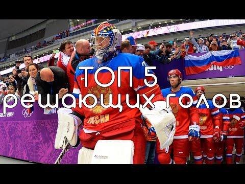 ТОП 5 решающих голов Российского хоккея