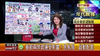 張雅琴挑戰新聞》春節兩岸疏運受影響? 民航局:啟動配套