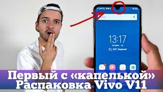 Обзор Vivo V11 - первый с КАПЕЛЬКОЙ